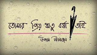 Tomar Priyo Ritu Barsha Tai Lyrics (তোমার প্রিয় ঋতু বর্ষা তাই) Upal - Nilanjan