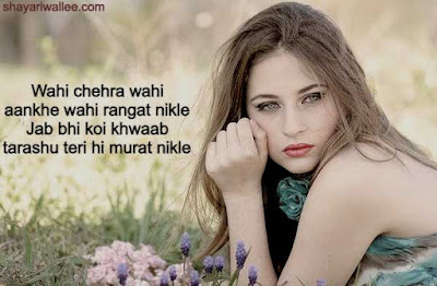 shayari on beautiful face in english