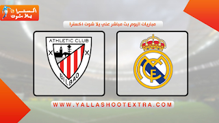 مشاهدة مباراة ريال مدريد ضد اتليتك بلباو 16-05-2021 في الدوري الاسباني