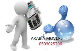لنقل الأثاث في الشارقة ، لنقل الأثاث في دبي ، لنقل الأثاث في أبو ظبي ، لنقل الأثاث في عجمان ، لنقل الأثاث في العين ،