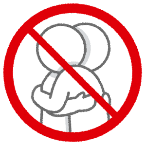濃厚接触禁止のマーク(ハグ)