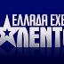 Το Ελλάδα έχεις ταλέντο έρχεται και επίσημα το φθινόπωρο του 2021 στον ΑΝΤ1!