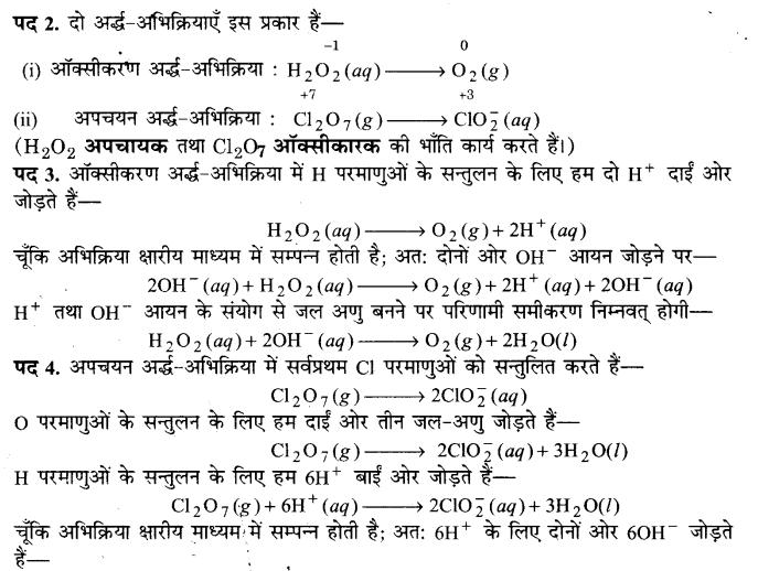 Solutions Class 11 रसायन विज्ञान Chapter-8 (अपचयोपचय अभिक्रियाएँ)