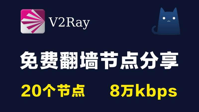 20个免费v2ray节点分享clash|8万kbps|2021最新科学上网梯子手机电脑翻墙代理稳定vpn|v2rayN,clash,trojan,shadowrocket小火箭