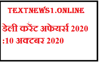 today current affairs in hindi,gk today current affairs,current affairs pdf,current affairs 2019,current affairs 2020,daily current affairs,current