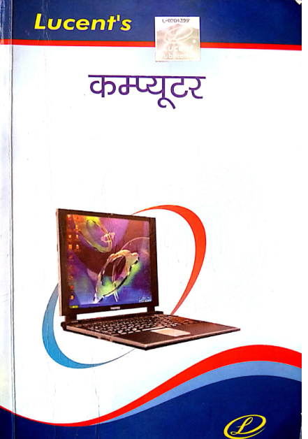 Computer Hindi Lucent's : for all competitive Exams PDF