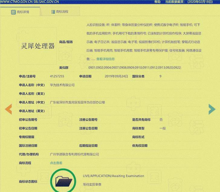 Huawei's new processor first exposed: trademark application has been applied for