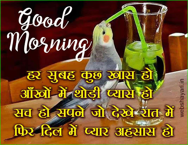 hindi good morning wallpaper