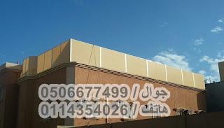 تركيب سواتر للسطح باشكال متنوعة