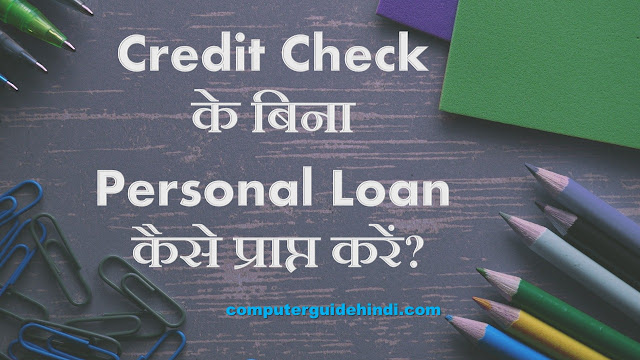 How to Get a Personal Loan Without a Credit Check in hindi