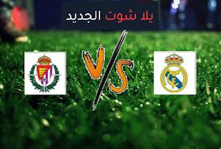 نتيجة مباراة ريال مدريد وبلد الوليد اليوم السبت الموافق بتاريخ 20-02-2021 الدوري الاسباني