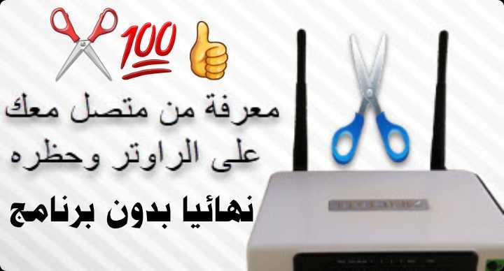طريقة معرفة الأجهزة المتصلة بشبكة الواي فاي الخاص بك وحظرها من الإتصال نهائياً