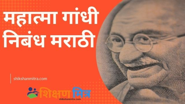 mahatma gandhi nibandh marathi