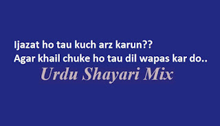 Ijazat ho tau, Urdu-poetry, Urdu bewafa shayari