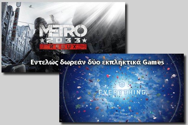 το Metro 2033 Redux και Everything μέσω του Epic Games Store