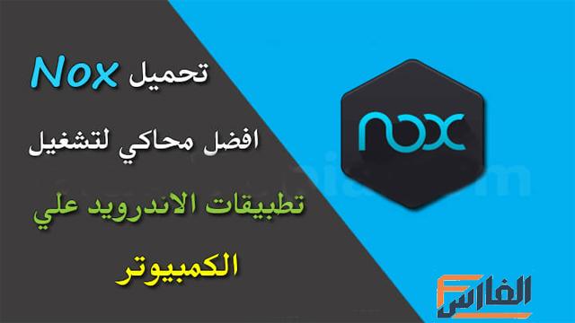 noxplayer,تحميل برنامج noxplayer ,تنزيل برنامج noxplayer ,برنامج noxplayer محاكي الاندرويد,تحميل noxplayer ,تنزيل noxplayer ,noxplayer  للتحميل,noxplayer للتنزيل,