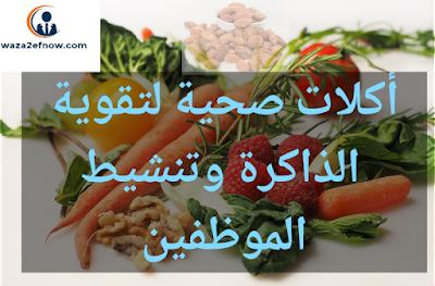 أكل يقوي الذاكرة - الأكل الصحي لموظف نشيط ومتيقظ | وظائف ناو