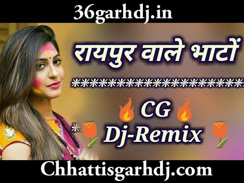 RAIPUR WALE BHATO - HOLI SPECIAL 2018 RMX DJ LALIT & DJ CHANDAN CK