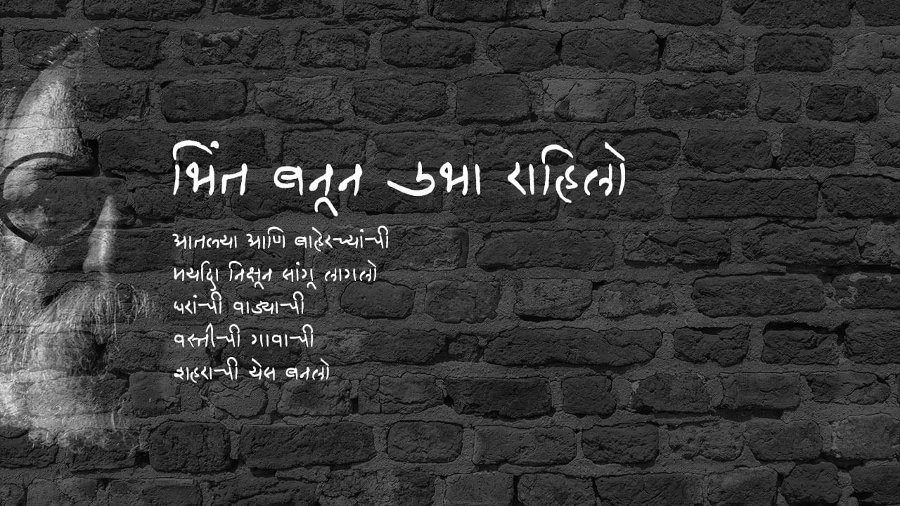 भिंत बनून उभा राहिलो - मराठी कविता | Bhint Banun Ubha Rahilo - Marathi Kavita