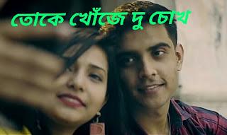 Toke Khoje Du Chokh Lyrics