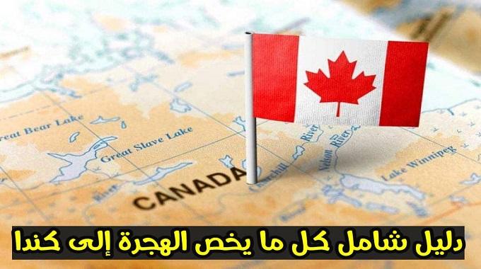الهجرة الى كندا  كل ما تحتاجه من معلومات عن الهجرة الى كندا خطوة بخطوة 2020