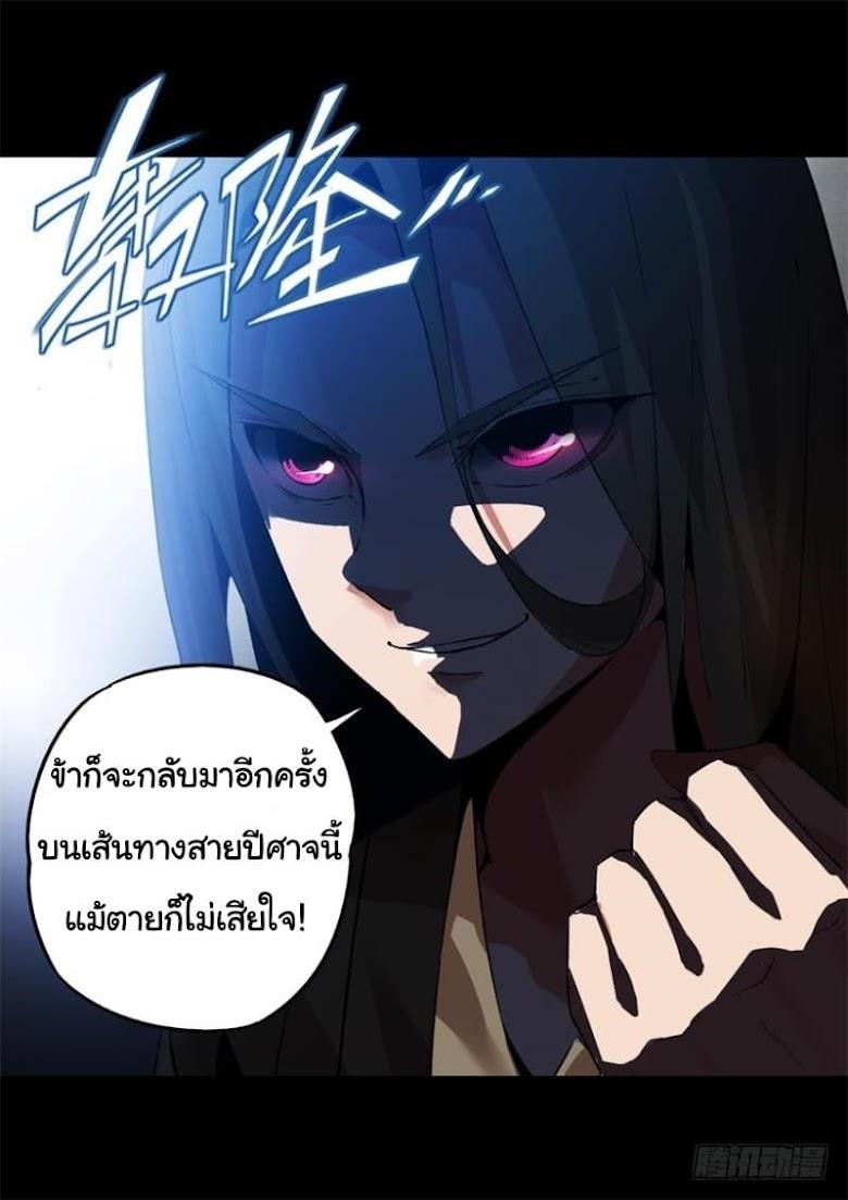 Master of Gu - หน้า 27