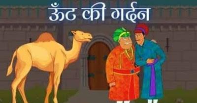Oont Ki Gardan Akbar-Birbal Ki Kahani