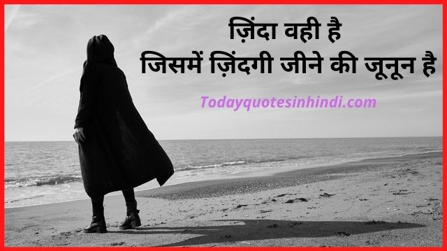 Best Emotional Quotes In Hindi