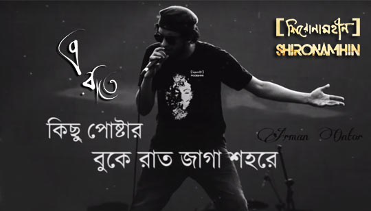 E Raat E - Shironamhin Band