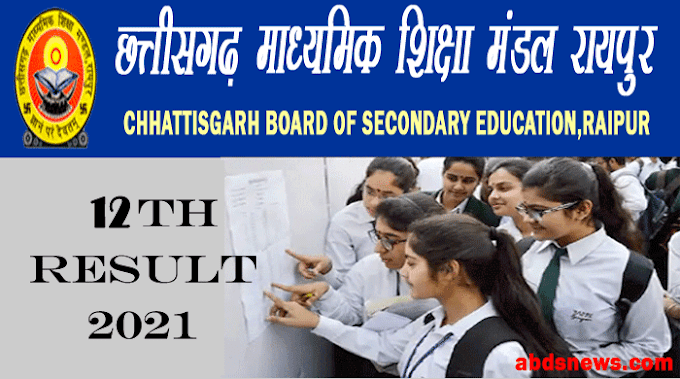 छत्तीसगढ़ बोर्ड 12 वीं परीक्षा परिणाम - CGBSE 12Th Exam Results 2021 - How To Check Result