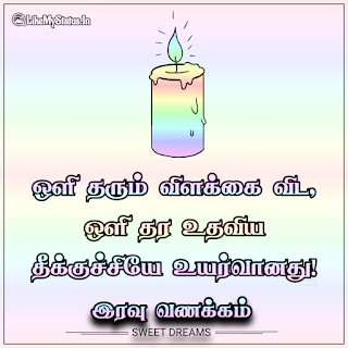 Tamil good night quote
