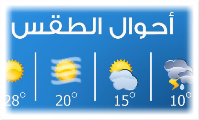 توقعات أحوال الطقس ليومه الخميس10 شتنبر2020