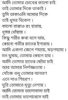 Tomar Chokher Kalo Chai Lyrics Rupam Islam
