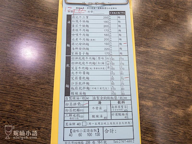 【台北大安區】蔣記家薌麵。讓人『眷』戀的外省味