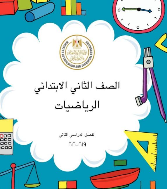 حمل كتاب رياضيات الصف الثاني الابتدائي الترم الثاني ٢٠٢٠