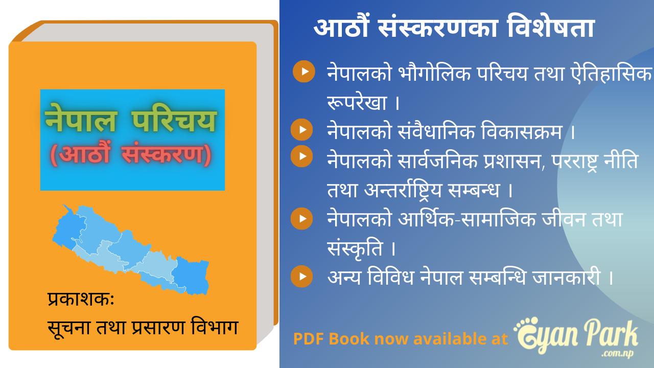 Nepal Parichaya (नेपाल परिचय) new edition pdf in Nepali and English. Download Nepal Parichaya 8th edition 2077 pdf. Learn all about Nepal.