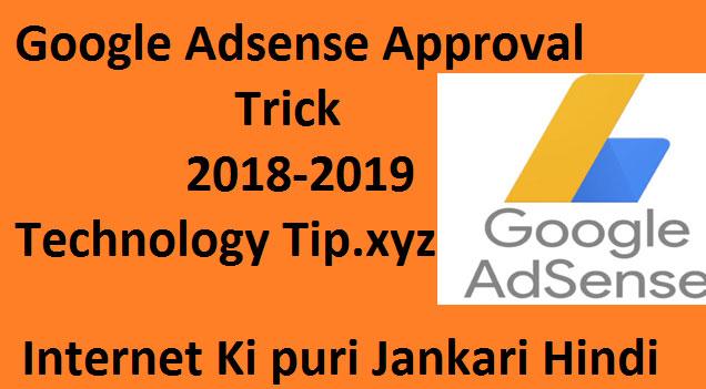 GOOGLE ADSENSE ACCOUNT APPROVAL TRICK 2018 - 21019 - HINDI - हिंदी
