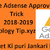 GOOGLE ADSENSE ACCOUNT APPROVAL TRICK 2018 - 2019 - HINDI - हिंदी