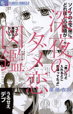 [Manga] 深夜のダメ恋図鑑 第01-02巻 [Shinya no Damekoi Zukan Vol 01-02] Raw Download