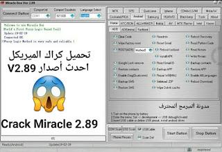 تحميل كراك الميريكل أخر أصدار / Download Crack Miracle V2.89