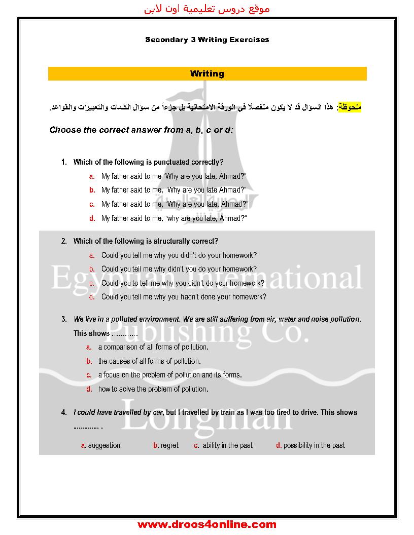 تدريبات لونجمان Longman writing exercises على مهارات الكتابة اختيارى بالإجابات حسب آخر المواصفات للثانوية العامة 2021