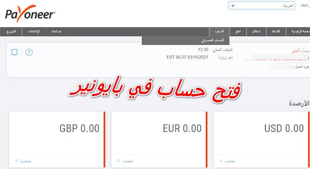 البنوك اليمنية التي تتعامل مع بايونير فتح حساب