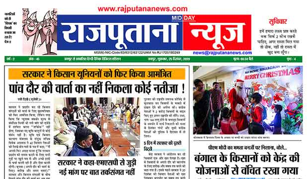 Rajputana News daily epaper 25 December 2020