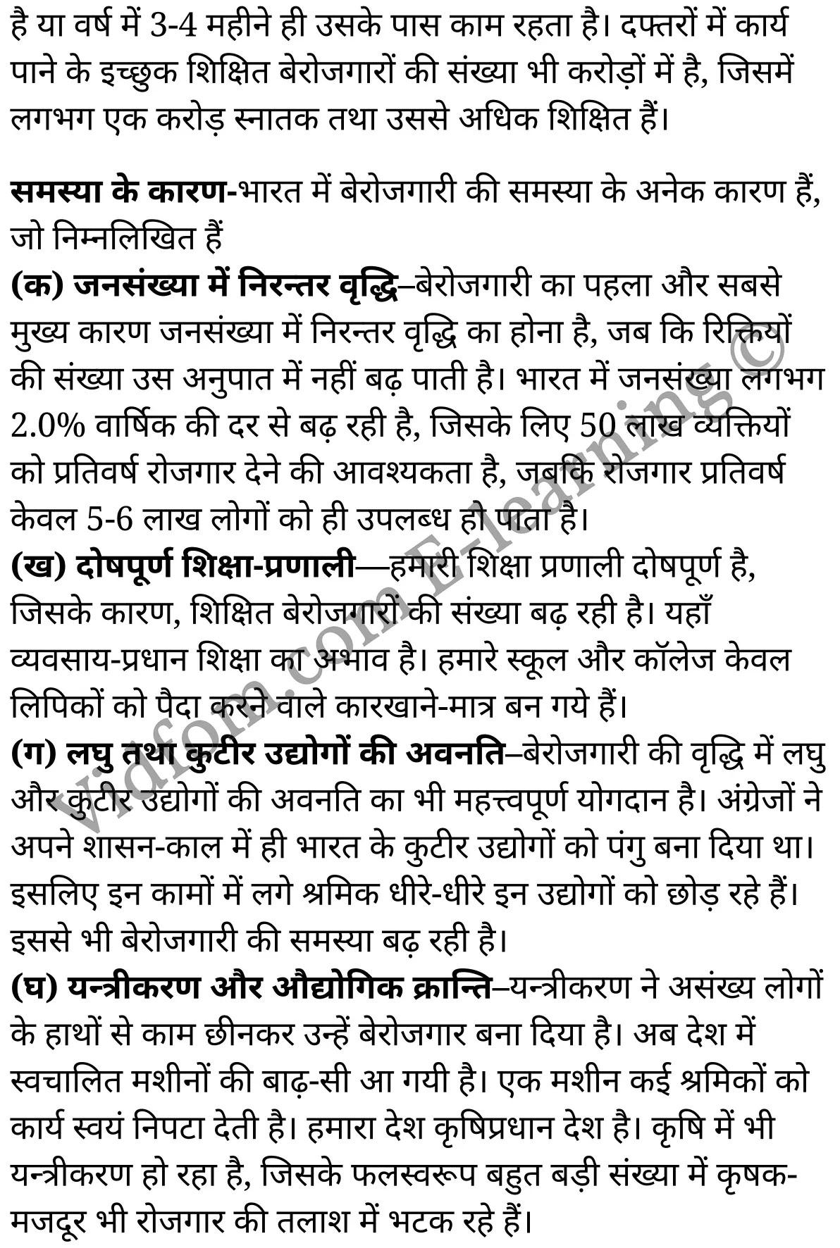 कक्षा 10 हिंदी  के नोट्स  हिंदी में एनसीईआरटी समाधान,      कक्षा 10 समस्या-आधारित निबन्ध,  कक्षा 10 समस्या-आधारित निबन्ध  के नोट्स हिंदी में,  कक्षा 10 समस्या-आधारित निबन्ध प्रश्न उत्तर,  कक्षा 10 समस्या-आधारित निबन्ध के नोट्स,  10 कक्षा समस्या-आधारित निबन्ध  हिंदी में, कक्षा 10 समस्या-आधारित निबन्ध  हिंदी में,  कक्षा 10 समस्या-आधारित निबन्ध  महत्वपूर्ण प्रश्न हिंदी में, कक्षा 10 हिंदी के नोट्स  हिंदी में, समस्या-आधारित निबन्ध हिंदी में कक्षा 10 नोट्स pdf,    समस्या-आधारित निबन्ध हिंदी में  कक्षा 10 नोट्स 2021 ncert,   समस्या-आधारित निबन्ध हिंदी  कक्षा 10 pdf,   समस्या-आधारित निबन्ध हिंदी में  पुस्तक,   समस्या-आधारित निबन्ध हिंदी में की बुक,   समस्या-आधारित निबन्ध हिंदी में  प्रश्नोत्तरी class 10 ,  10   वीं समस्या-आधारित निबन्ध  पुस्तक up board,   बिहार बोर्ड 10  पुस्तक वीं समस्या-आधारित निबन्ध नोट्स,    समस्या-आधारित निबन्ध  कक्षा 10 नोट्स 2021 ncert,   समस्या-आधारित निबन्ध  कक्षा 10 pdf,   समस्या-आधारित निबन्ध  पुस्तक,   समस्या-आधारित निबन्ध की बुक,   समस्या-आधारित निबन्ध प्रश्नोत्तरी class 10,   10  th class 10 Hindi khand kaavya Chapter 9  book up board,   up board 10  th class 10 Hindi khand kaavya Chapter 9 notes,  class 10 Hindi,   class 10 Hindi ncert solutions in Hindi,   class 10 Hindi notes in hindi,   class 10 Hindi question answer,   class 10 Hindi notes,  class 10 Hindi class 10 Hindi khand kaavya Chapter 9 in  hindi,    class 10 Hindi important questions in  hindi,   class 10 Hindi notes in hindi,    class 10 Hindi test,  class 10 Hindi class 10 Hindi khand kaavya Chapter 9 pdf,   class 10 Hindi notes pdf,   class 10 Hindi exercise solutions,   class 10 Hindi,  class 10 Hindi notes study rankers,   class 10 Hindi notes,  class 10 Hindi notes,   class 10 Hindi  class 10  notes pdf,   class 10 Hindi class 10  notes  ncert,   class 10 Hindi class 10 pdf,   class 10 Hindi  book,  class 10 Hindi quiz class 10  ,  10  th class 10 Hindi    book up board,    up board 10  th class 10 Hindi notes,     कक्षा 10   हिंदी के नोट्स  हिंदी में, हिंदी हिंदी में कक्षा