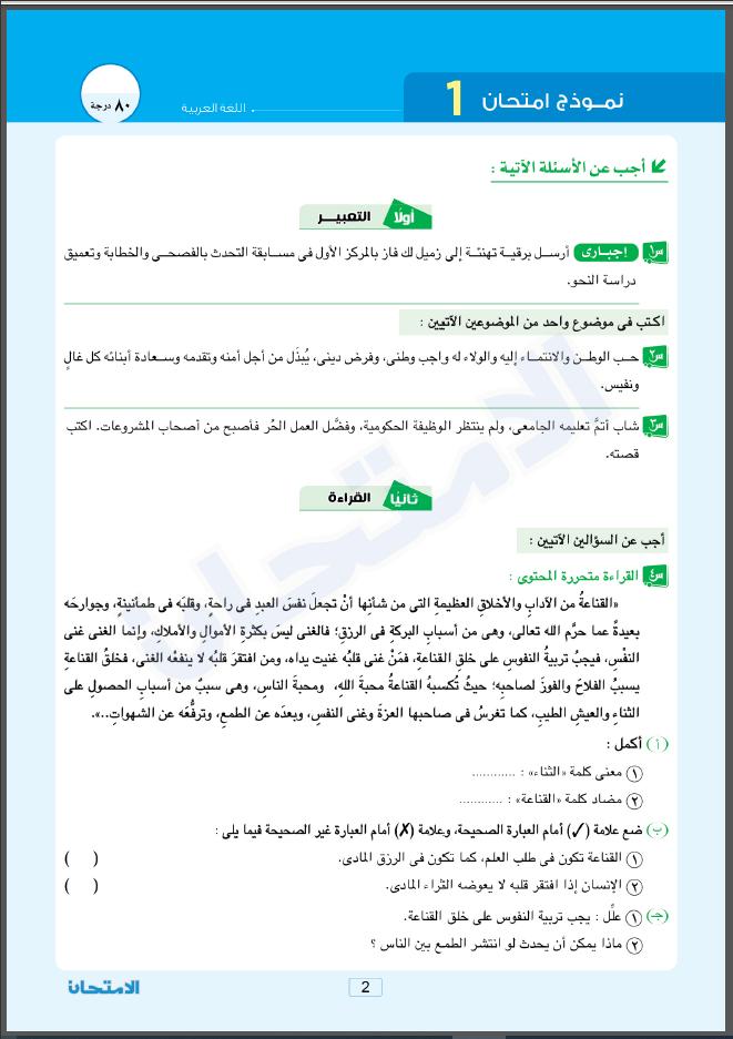 نماذج امتحانات المعاصر والإمتحان فى اللغة العربية مع نموذج اجابة للصف الثالث الإعدادى الترم الثانى 2021