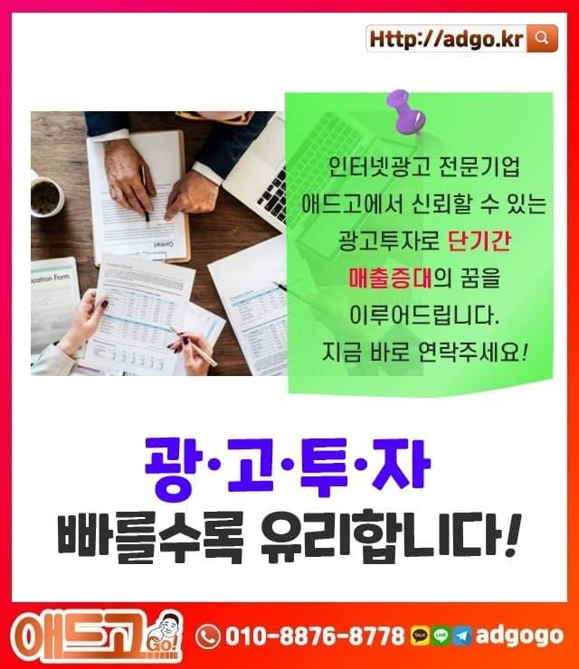 전남페이스북광고