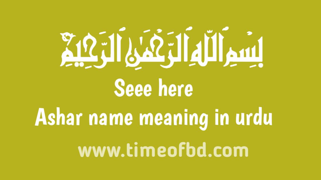 Ashar name meaning in urdu, اشد نام کا مطلب اردو میں ہے