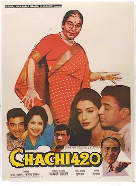 Chachi 420  - Top Hindi Comedy Movies to watch on Njkinny's Blog