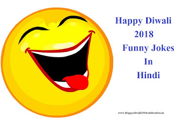 happy-diwali-2018-jokes-in-hindi