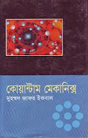 Quantum Mechanics by Muhammad Jafar Iqbal